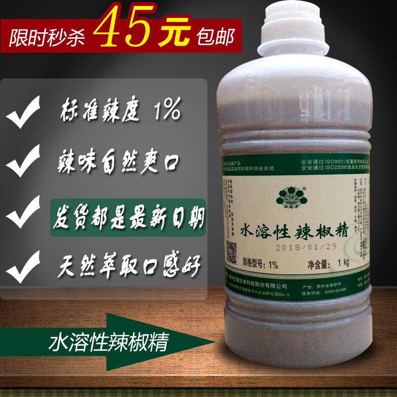 五贝子水溶性辣椒精1000g标准辣度1%五倍子水辣泡凤爪卤肉辣椒精
