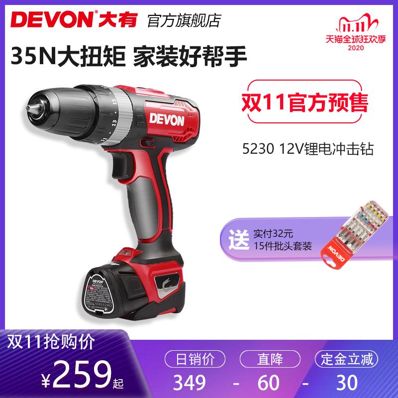 大有锂电冲击钻家用电钻充电手钻多功能手电钻螺丝刀电动工具5230