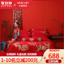 Mercury home textile wedding four sets of new bedding wedding four sets of red cotton quilt cover