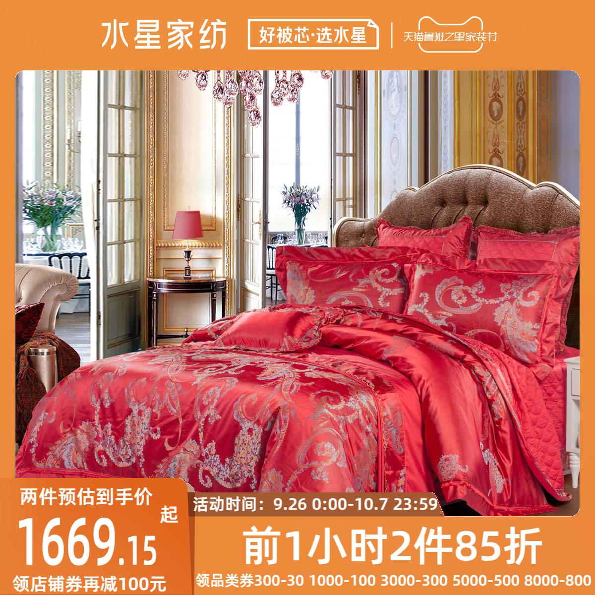 水星家纺婚庆馆提花婚庆八件套大红色结婚床上用品华美夜宴中式