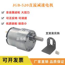 JGB37-520直流减速电机 6v12v24v微型大扭力正反转调速高速马达