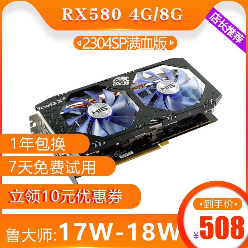 讯景黑狼RX580 4G/8G电脑游戏独立拆机显卡全效吃鸡4K A卡另有570