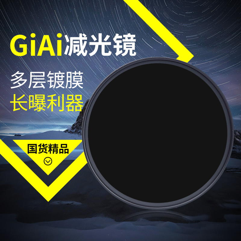 Giai Giai dimming lens nd1000 filter soft light medium gray lens set SLR camera accessories 77mm64
