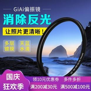 GIAI吉艾CPL偏振镜67mm77偏光镜头微单反相机配件套装62/82滤镜片价格
