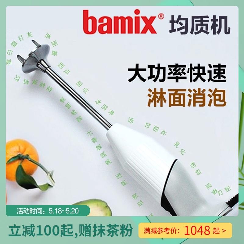 巴黎甜店Bamix均质机料理棒烘焙婴儿辅食菲仕乐M200淋面搅拌G200