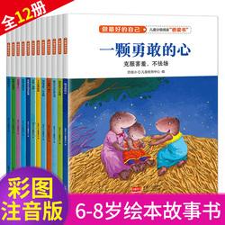 做最好的自己故事书彩图注音版全套12册 三二一年级课外阅读书籍必读绘本 适合6-7-8岁儿童读物小学生带拼音童话故事 一颗勇敢的心