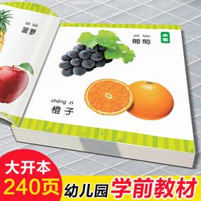 认物大全认标志水果动物形状绘本