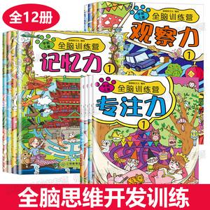 全12册 儿童专注力训练书幼儿找不同益智游戏早教图书2-3-4-5-8岁提高孩子全脑逻辑思维教材书籍宝宝注意力隐藏的图画捉迷藏迷宫书