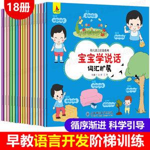 全套18册宝宝学说话语言启蒙书0-3岁早教语言开发训练幼儿园故事婴幼儿爱上表达能力幼儿绘本0-3岁认知读物1/2岁儿童图书婴儿书籍