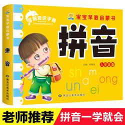 幼儿园一年级拼音教材大班儿童用教具语文专项训练全套无图拼音卡声调学声母韵母拼读汉语幼小衔接字母表全表学前班书拼音拼读训练