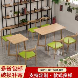 仿实木铁艺牛角椅子简约家用食堂咖啡餐厅奶茶甜品店快餐桌椅组合