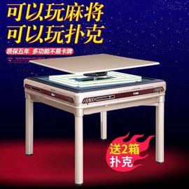 扑克麻将一体机全自动发牌机扑克牌斗地主掼蛋餐桌三用折叠洗牌图片