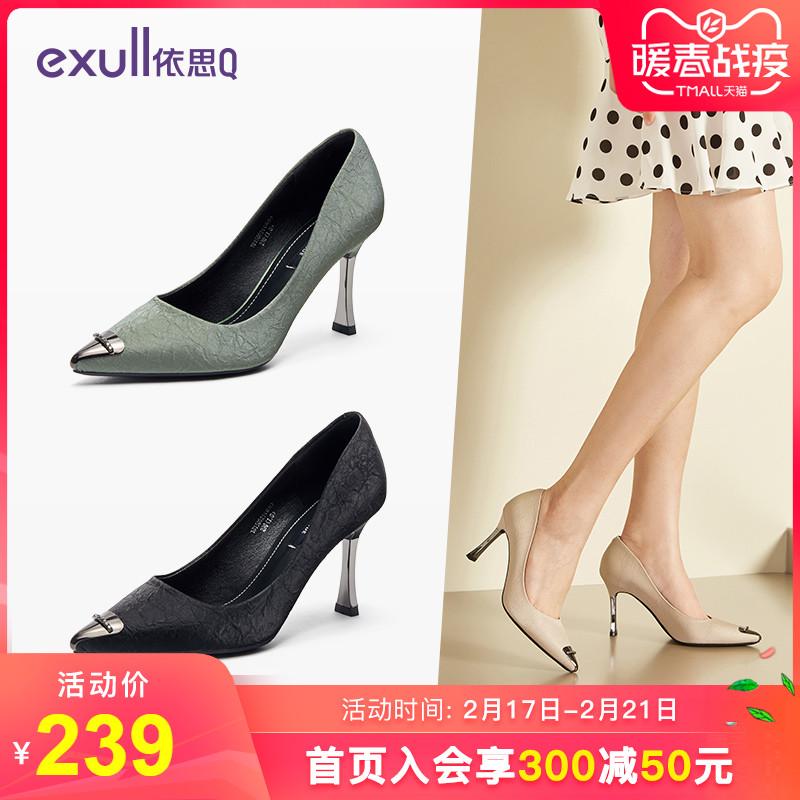 依思q2020春季新款尖头水钻网红百搭高跟鞋女细跟仙女风浅口单鞋