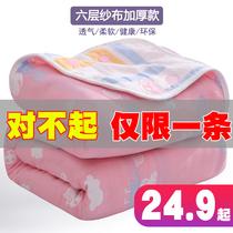 六层纱布毛巾被纯棉单人双人夏季全棉毛巾毯婴儿盖毯儿童空调被