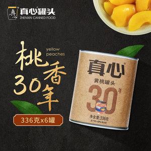 真心罐头水果新鲜糖水黄桃罐头休闲食品零食特产336g*6罐整箱包邮