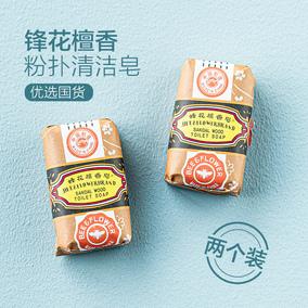 【优选国货】粉扑清洁皂蜂花蛋檀香皂