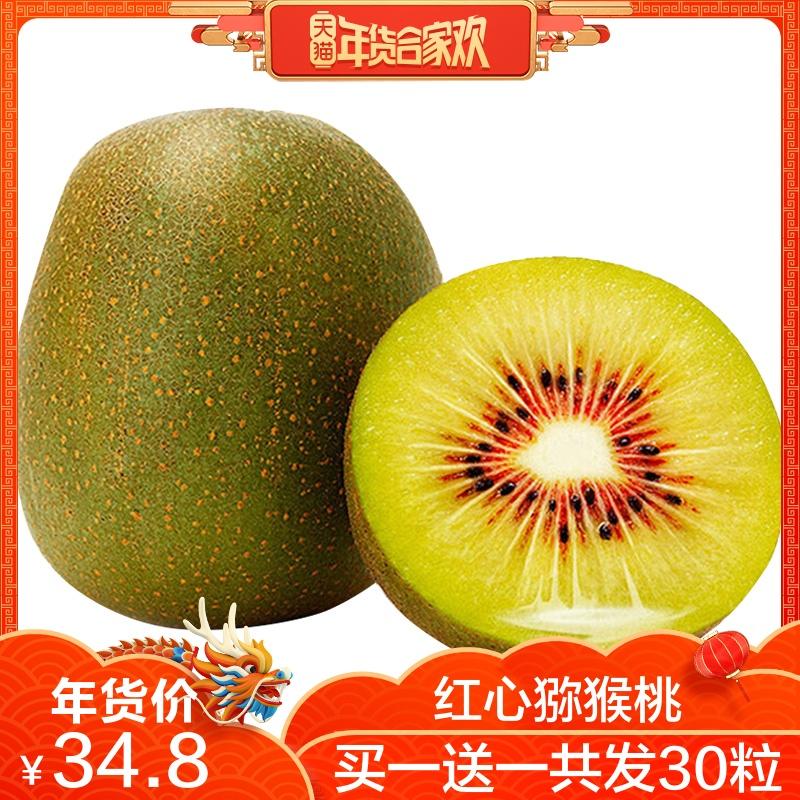 四川蒲江红心猕猴桃新鲜包邮30粒中小果奇异果非黄心绿心徐香
