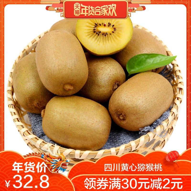 四川黄心猕猴桃新鲜大果5斤包邮当季孕妇水果奇异果非红心弥猴桃
