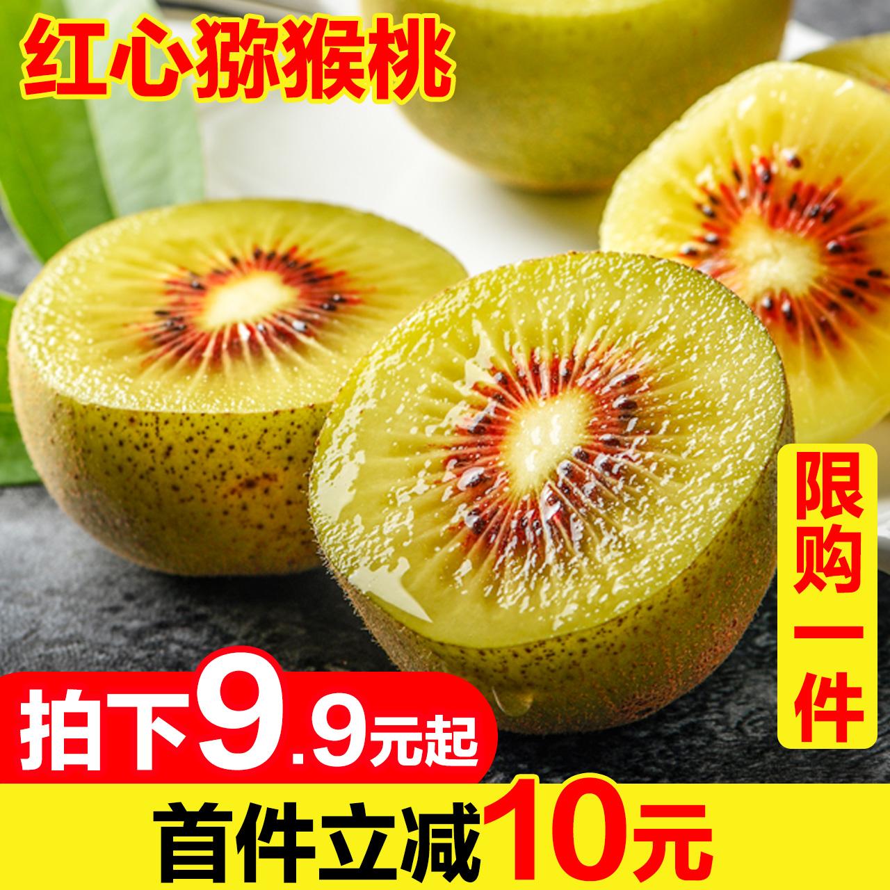 四川乐山红心猕猴桃红心奇异果应季弥猴桃泥猴桃新鲜水果当季包邮