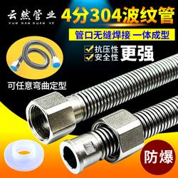 加密304不锈钢波纹管4分热水器马桶进出水管冷热高压防爆金属软管