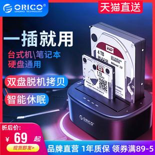 orico移动硬盘外接盒3.5/2.5英寸通用硬盘盒子usb3.0机械固态台式机笔记本电脑改sata多双盘位外置读取器底座