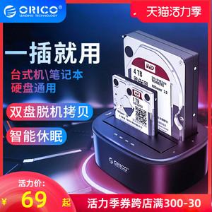 Orico移动硬盘盒3.5/2.5英寸通用外接盒子转sata固态机械改移动usb3.0外置读取器台式机笔记本电脑多盘位底座