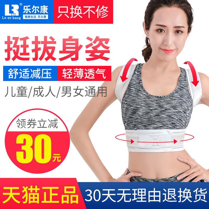 热销10件包邮日本驼背矫正器背部带隐形防驼背纠正神器揹背佳成年儿童女男夏季