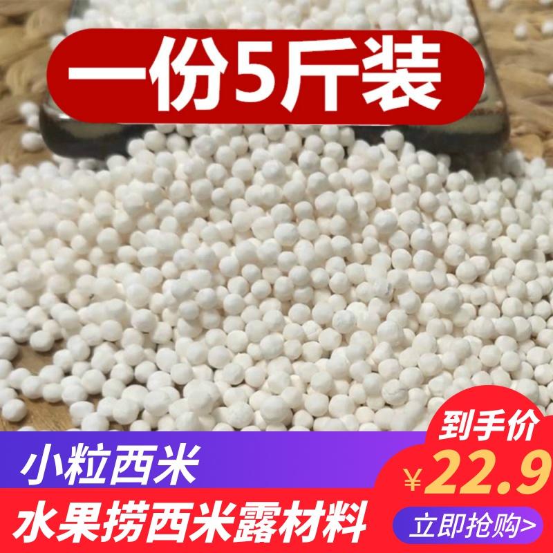 5斤西米奶茶店专用小西米大颗粒西米露水果捞商用包水晶粽子材料