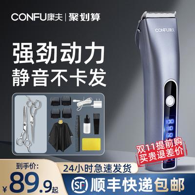 康夫理发器电推剪家用剃头发电推子电动剃头刀大人儿童发廊专业