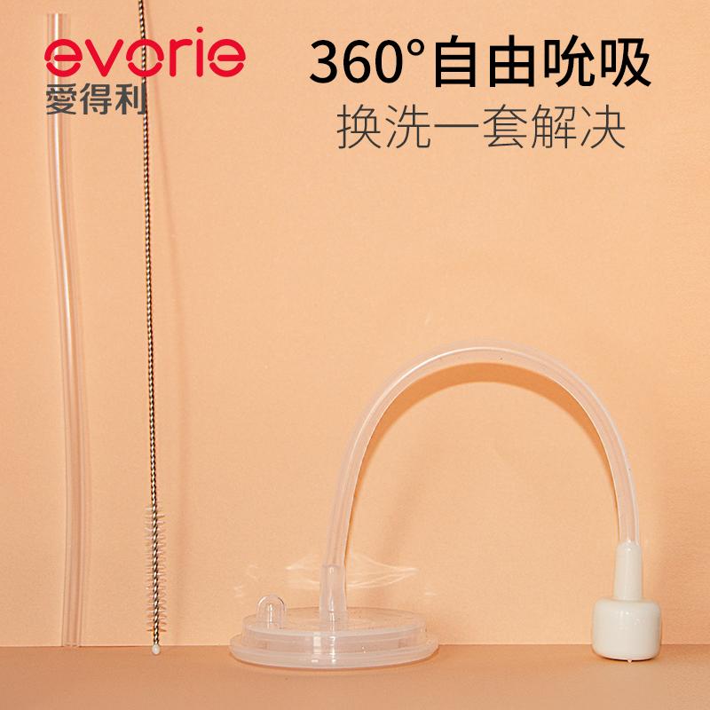 爱得利宽口径玻璃塑料奶瓶通用吸管配件带重力球EA-501