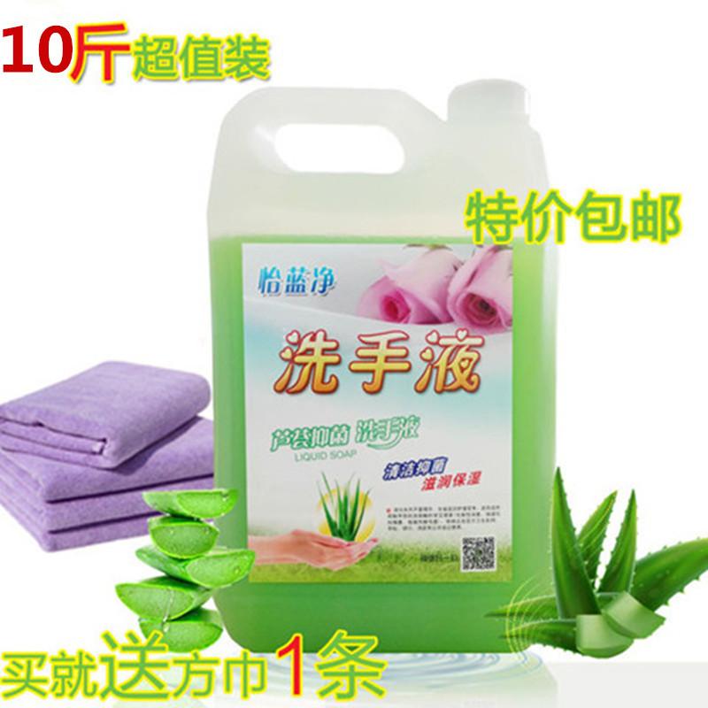 手洗い液を補充して10斤の大きい樽を詰めて手を洗う液体のアロエを詰めて菌のすがすがしい香りを抑えます家庭用ホテルのレストランを詰めて販売促進を適用します。
