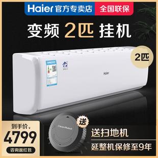Haier/海尔 KFR-50GW/05NHA22A大2匹P冷暖变频家用壁挂式空调挂机