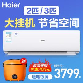 海尔变频空调挂机 大3匹2P三匹冷暖自清洁客厅家用壁挂式智能72GW图片