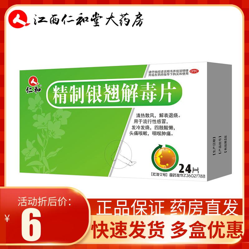 Средства от кашля / Жаропонижающие лекарства Артикул 558884818702