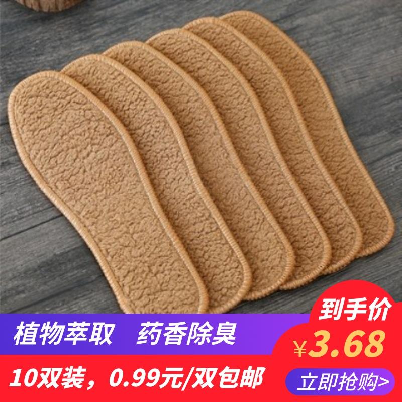 【10双装】羊驼绒鞋垫秋冬季保暖棉羊毛加厚男女吸汗透气防脚臭垫图片