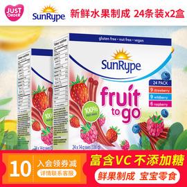 加拿大进口SunRype水果条儿童宝宝零食天然果丹皮24条2盒婴儿一岁图片