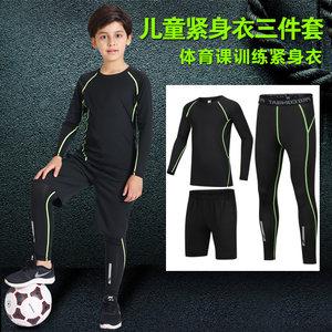 儿童健身服训练紧身速干衣秋季冬天运动篮球足球男女生体育课打底