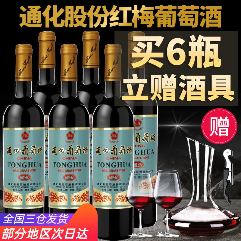 通化经典红梅山15度女士红酒红甜酒