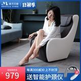 春天印象按摩椅新款家用全身小型迷你全自动智能背部沙发单人椅子
