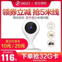 360 1080p小水滴ai版d903摄像头