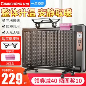 长虹电暖气炉家用节能省电大面积薄板电热油汀取暖器电暖风烤火炉