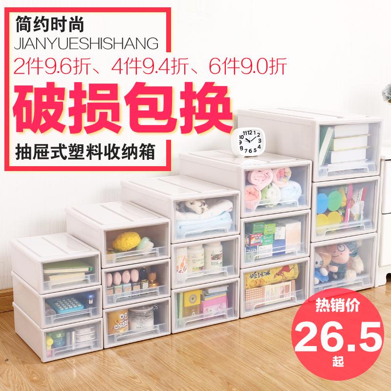 艾多收納箱抽屜式收納櫃透明內衣收納箱塑料整理箱儲物櫃寶寶衣櫃