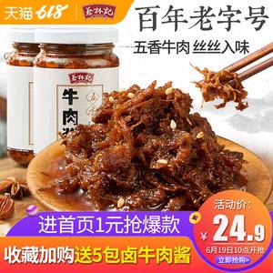 领5元券购买蔡林记五香拌面料招牌仲景牛肉酱