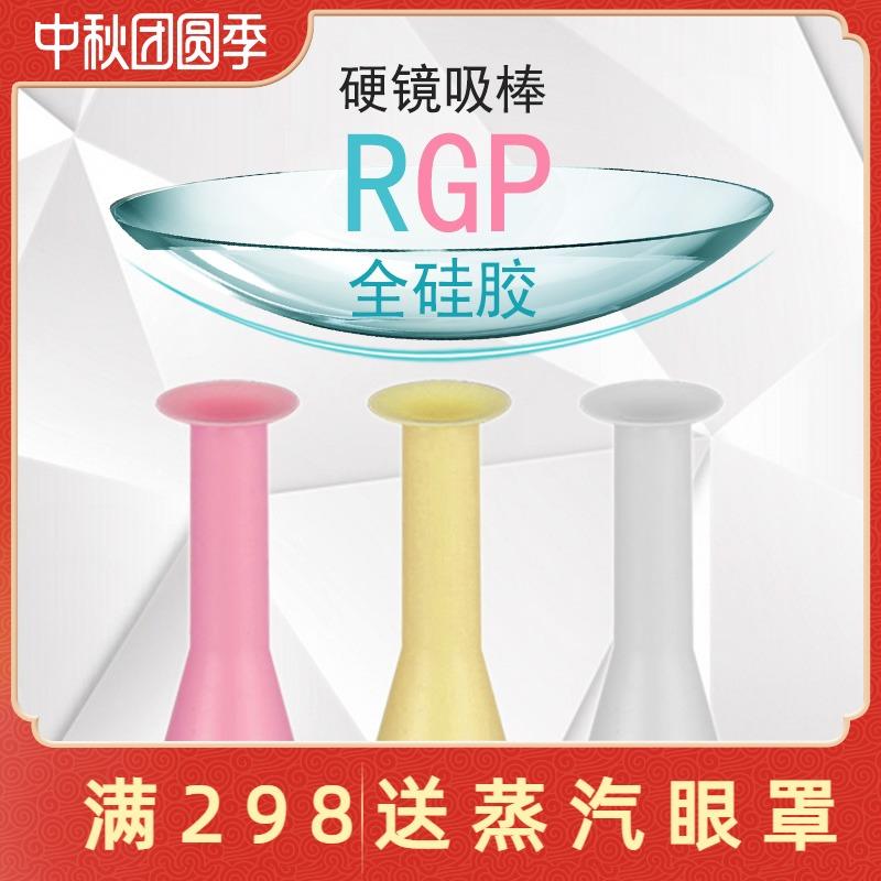 An Tong RGP Japanese style wearing device sucker rod case rigid corneal plastic lens contact myopia lens OK lens hard lens