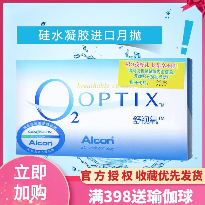 Alcon CIBA Vision comfort oxygen, myopia contact lenses, 6 sheets of silicone gel, customized