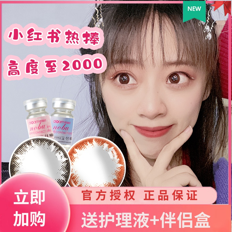 Height to 2000 degrees] dlinkay myopia beauty pupil female myopia contact lens annual throw 1 piece custom mixed blood network red