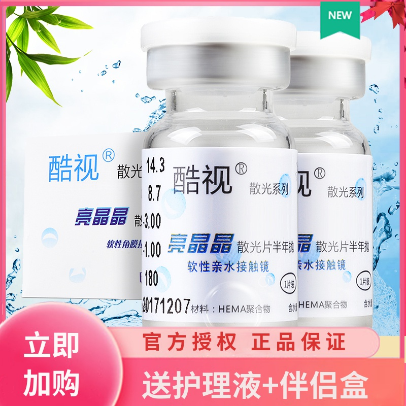 2 free 2 gifts] coolvision bright crystal myopic astigmatism half a year throw contact lens 1 pack professional customized eye state official