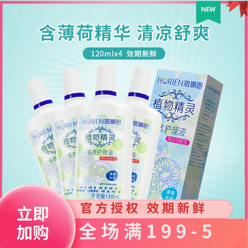 4 bottles} Hailian 120ml * 4 plant spirit care solution contact lens Meitong potion portable small bottle cool