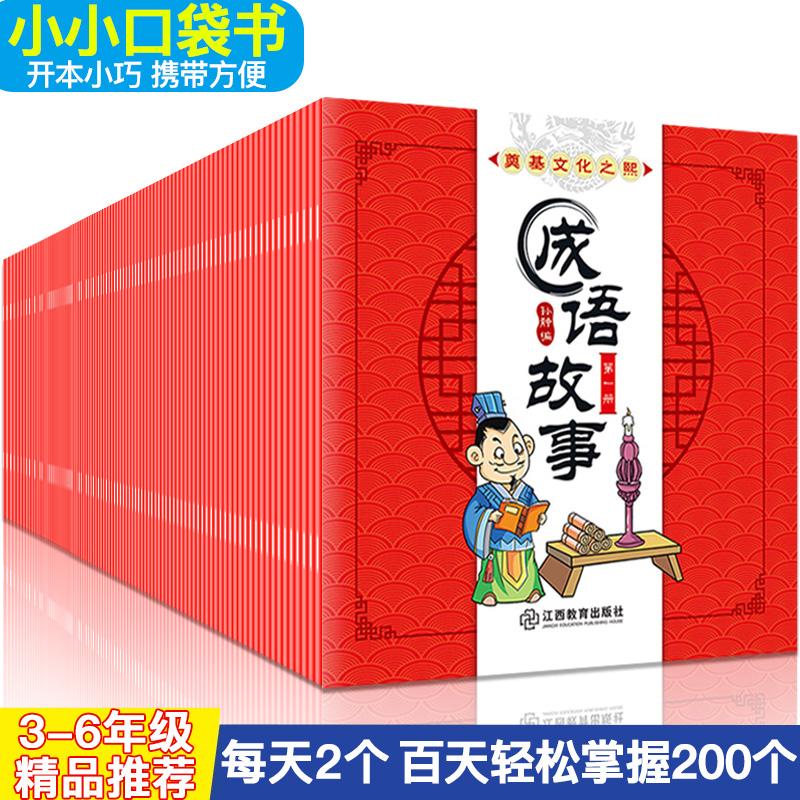 全套100册 中华国成语故事大全绘本 幼儿四五六年级必读的小学生版课外阅读书籍3-4-5-6年级课外书儿童故事书8-10岁6-12周岁三年级