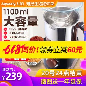 领40元券购买九阳商用家用超细五谷杂粮磨粉机